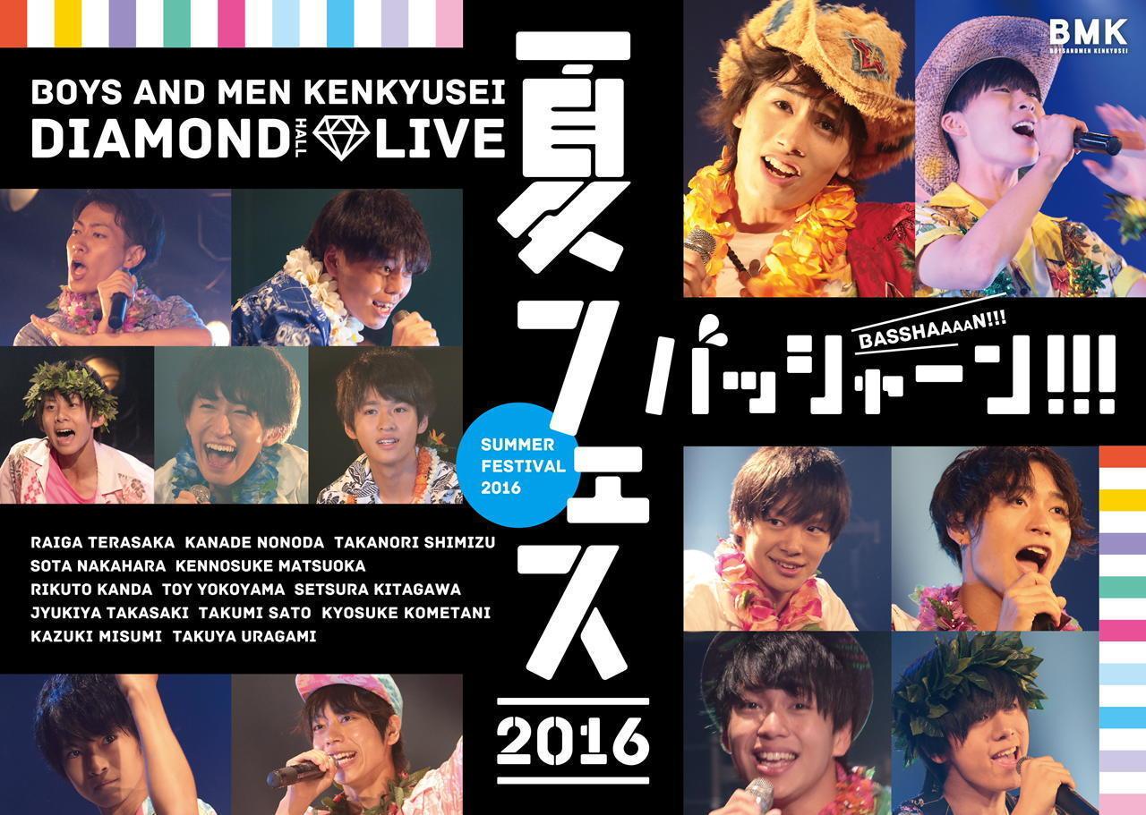 BOYS AND MEN 研究生 夏フェス2016バッシャーン!!! LIVEDVD