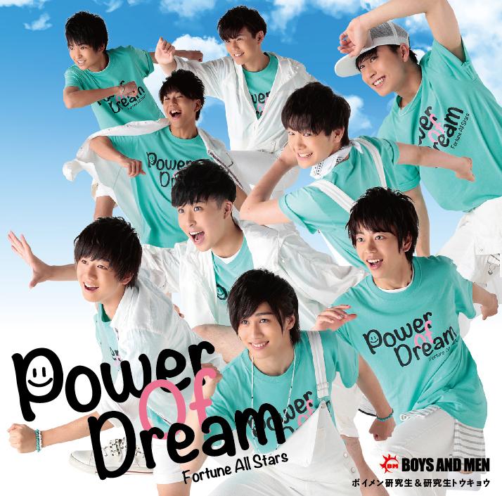 「Power Of Dream」BOYS AND MEN 研究生 ver.