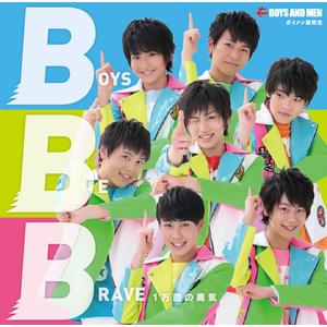 BOYS AND MEN研究生「Boys Be Brave ~1万回の勇気~」