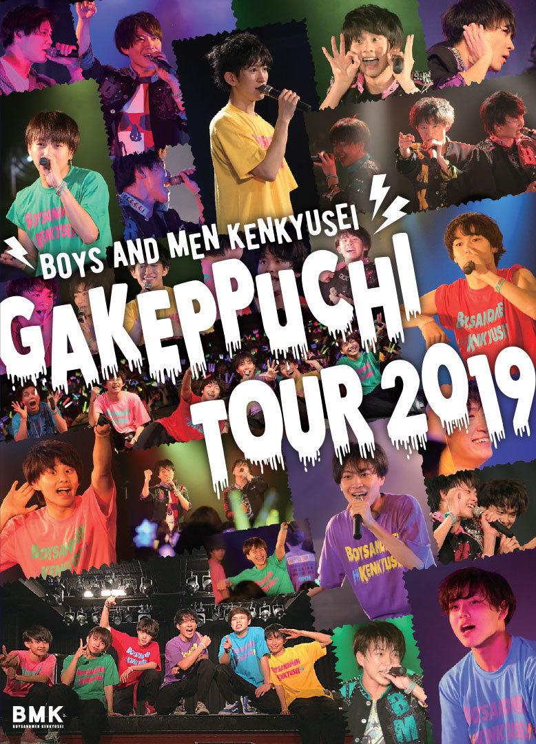 GAKEPPUCHI TOUR 2019