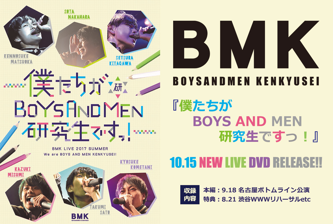 Bmk_top_dvd2017summer