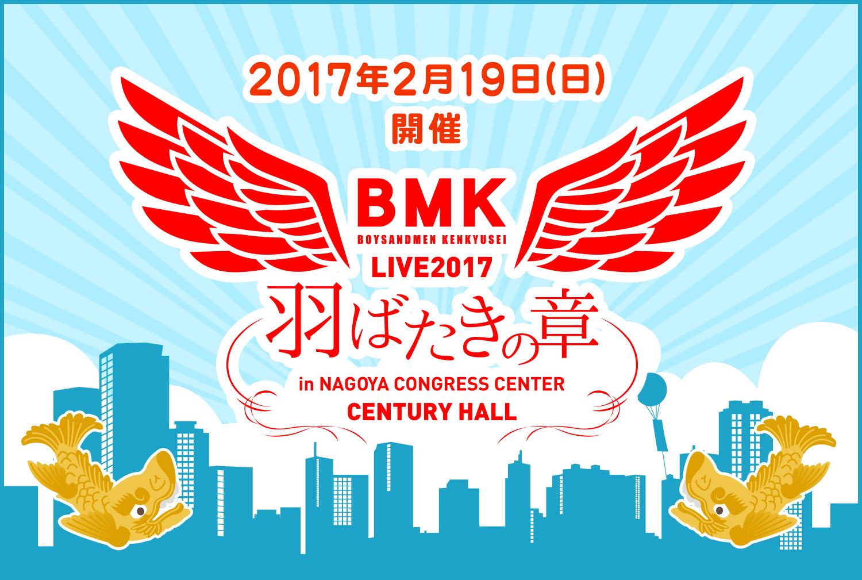 20170116_bnr